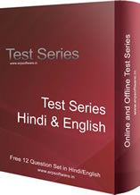 Test Series Software
